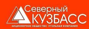 Шахта Березовская и Шахта Первомайская (ОАО «Угольная компания «Северный Кузбасс»)