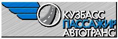ГУ «Кузбасспассажиравтотранс»